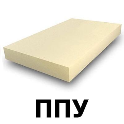 ППУ (Пенополиуретан)