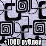 рогожка Квадраты (+1000 рублей)