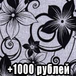 рогожка Цветы (+1000 рублей)
