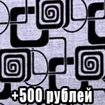 рогожка Квадраты (+500 рублей)