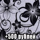 рогожка Цветы (+500 рублей)