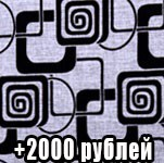 рогожка Квадраты (+2000 рублей)