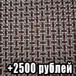 рогожка Корфу браун (+2500 рублей)